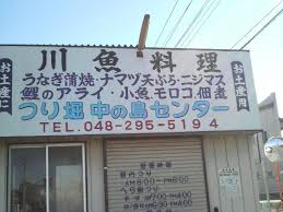 中ノ島釣堀