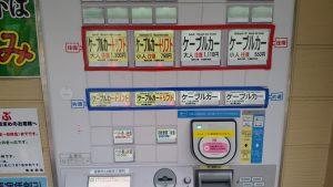 滝本駅の券売機