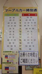 御岳山駅の時刻表